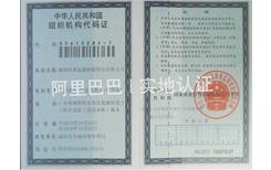 深圳景运通组织机构代码证
