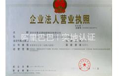 深圳景运通企业法人营业执照
